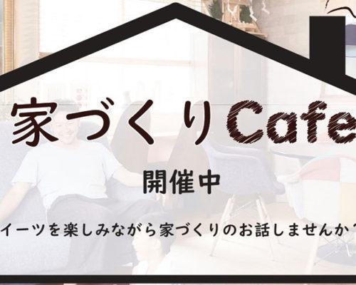 家づくりカフェ