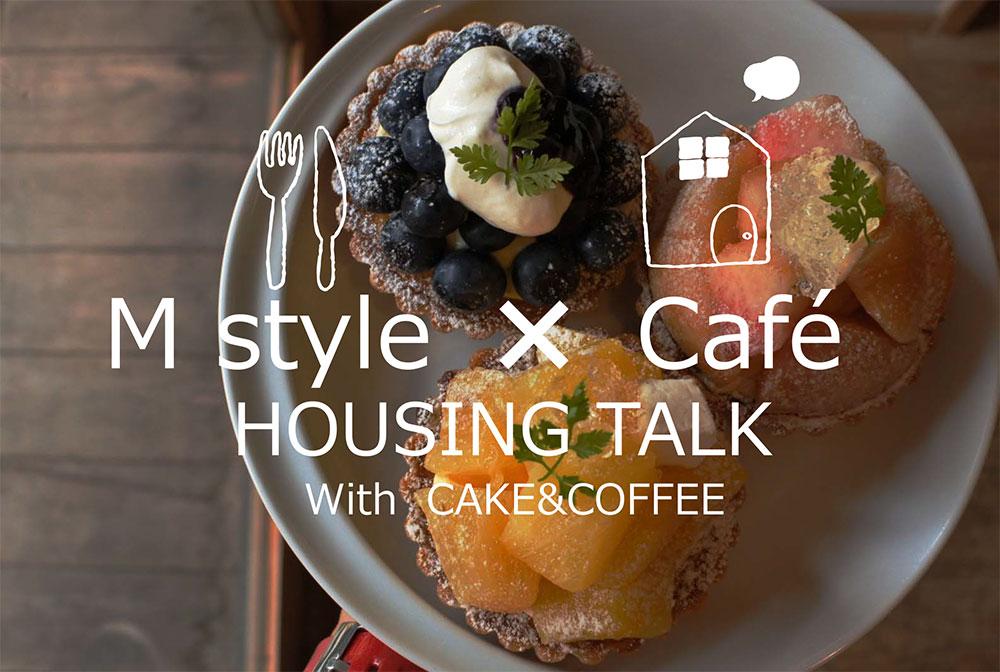 家づくりcafe+