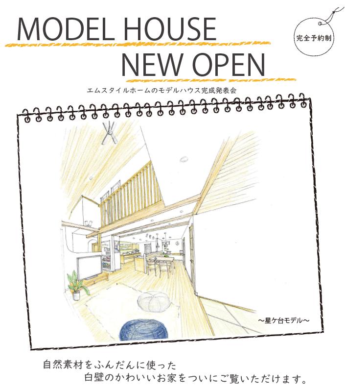 モデルハウスNew OPEN